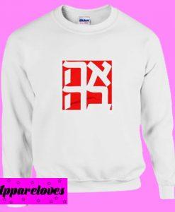 AHAVA (Love) Hebrew Sweatshirt